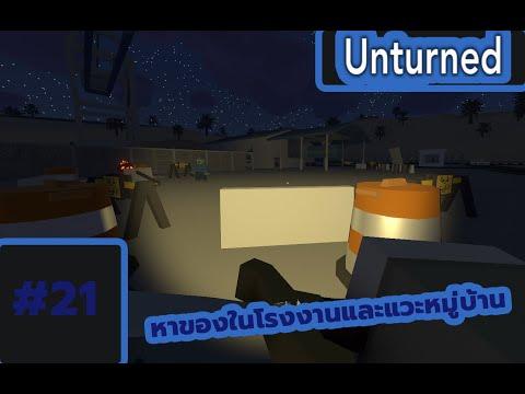 Unturned-21-โรงงานร้างกับหมู่บ