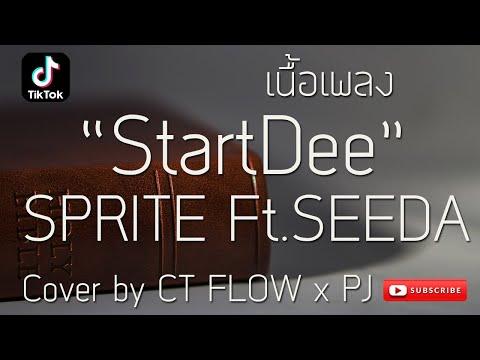 สตาร์ตดี-(StartDee)---SPRITE-f
