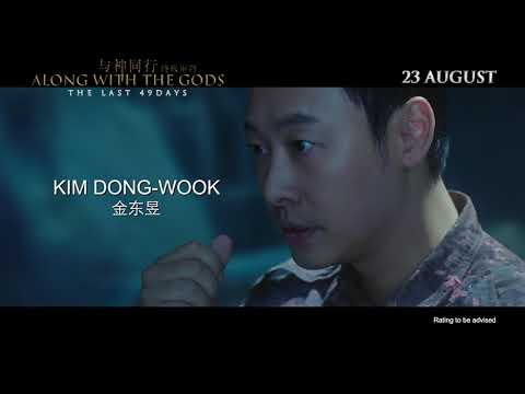 Along With The Gods The Two Worlds Where To Watch Online Streaming Full Movie