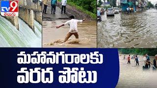 Heavy Floods : మహానగరాలకు వరద పోటు  - TV9 - TV9