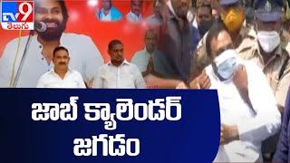 జాబ్ క్యాలెండర్ పై ఏపీ వ్యాప్తంగా జనసేన నిరసనలు - TV9 - TV9