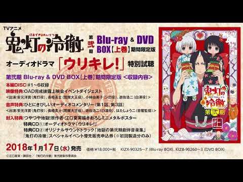 connectYoutube - TVアニメ『鬼灯の冷徹』第弐期BOX上巻 特典オーディオドラマ「ウリキレ!」試聴動画