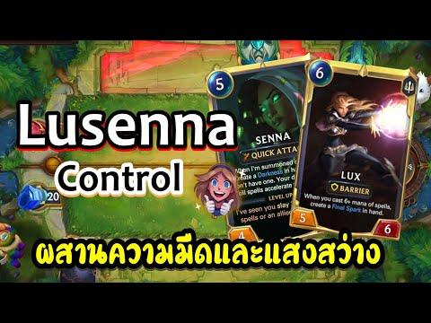 LOR---เด็ค-Lusenna-Control-ผสา