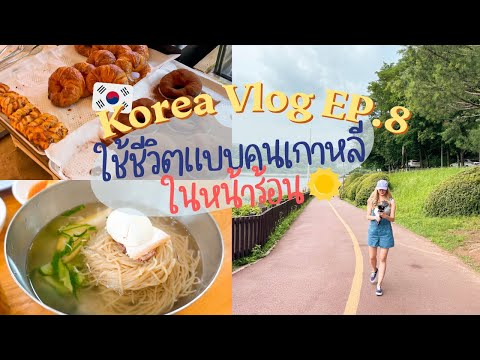 🇰🇷-Korea-vlog-EP8-:-ใช้ชีวิตแบ