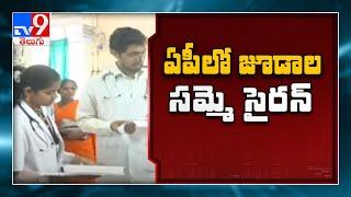 నేటి నుంచి జూనియర్ డాక్టర్ల సమ్మె..: మరోసారి చర్చలకు ఆహ్వానించిన సర్కార్ - TV9 - TV9