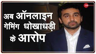 Obscene Videos Production के बाद अब Raj Kundra पर Game App Distribution Fraud के आरोप   Hindi News - ZEENEWS