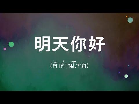 [คำอ่านไทย]--明天你好-(Míngtiān-nǐ