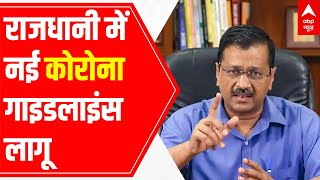Delhi: Highlights of Kejriwal's PC over new Covid guidelines - ABPNEWSTV