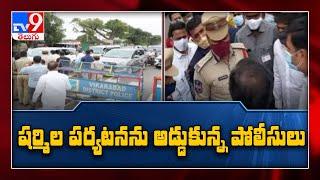 YS Sharmila పర్యటనను అడ్డుకున్న పోలీసులు - TV9 - TV9