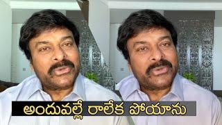 Megastar Chiranjeevi Says Thanks To Cinematography Minister Talasani Srinivas Yadav | IG Telugu - IGTELUGU
