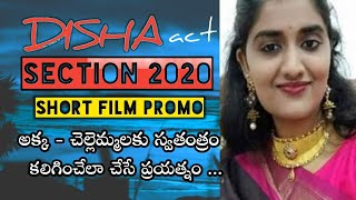 DISHA act Section 2020 Telugu short film promo // Directed by Pavan Bunga - YOUTUBE