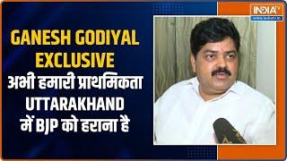 Ganesh Godiyal Exclusive: अभी हमारी प्राथमिकता Uttarakhand में BJP को हराना है - INDIATV