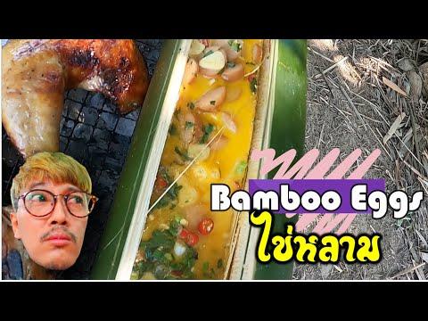 ไข่หลาม-bamboo-eegs-เมนูแคมปิ้