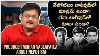 Where is Nepotism More Prevalent, Bollywood or Tollywood? - Producer #MohanVadlapatla | TFPC - TFPC