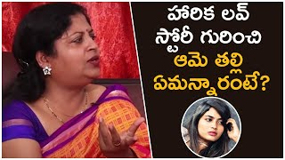 Bigg Boss Harika Mother About Harika Love Story | #Biggboss4telugu #Biggbosstelugu4 - TFPC