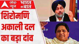 Shiromani Akali Dal backslashu0026 BSP to contest Punjab Assembly elections in coalition - ABPNEWSTV