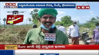 Andhra Pradesh: Amaravati Farmers Stops Sand Dredging Works @ Krishna District || ABN Telugu - ABNTELUGUTV