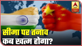 When Will Tension At Indo-China Border End? | ABP News - ABPNEWSTV