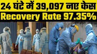 Coronavirus India Update: कोरोनावायरस के 39,097 केस, Recovery Rate 97.35%, केरल, महाराष्ट्र मे टेंशन - ITVNEWSINDIA