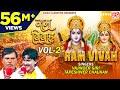 Ram Vivah Vol 2 B Bhojpuri Dharmik Prasang Sung By Vajinder Giri,Tapeshwer Chuhan