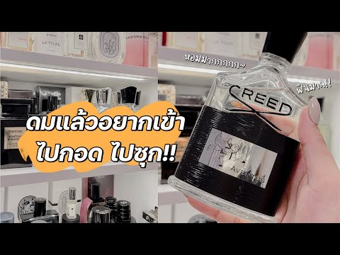 Creed-Aventus-น้ำหอมที่ดมแล้ว-