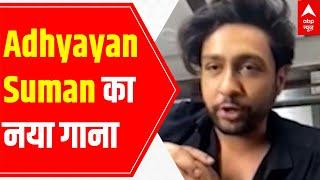 Actor, Director backslashu0026 Singer Adhyayan Suman shares experiences of new song - ABPNEWSTV