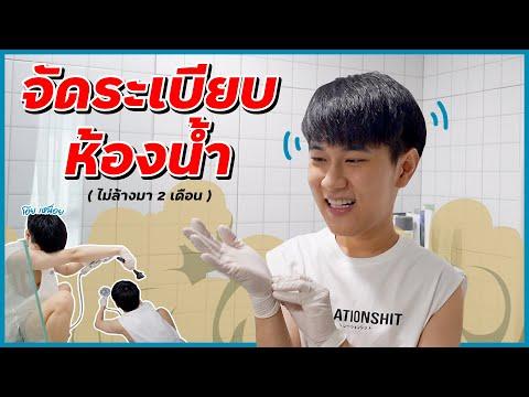 DIY-หรือ-DIE-จัดห้องน้ำครั้งให