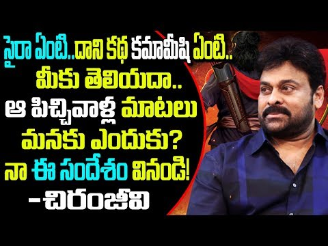 Chiranjeevi Message To Sye Raa Team Over Rumors | Chiru Latest Movie | Telugu Boxoffice