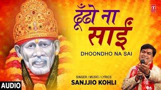 Dhoondho Na Sai Full Audio Song | Sai Bhajan | Sanjjio Kohli | T-Series Bhakti - TSERIESBHAKTI