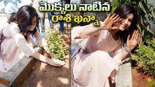 Rashi Khanna Birthday Special Video Green India Challenge | మొక్కలు నాటిన రాశి ఖన్నా - IGTELUGU