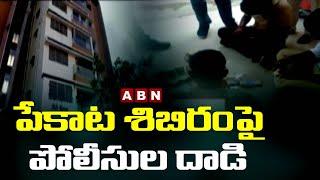 Police Raids on Playing Cards Club | Guntur Dist | ABN Telugu - ABNTELUGUTV