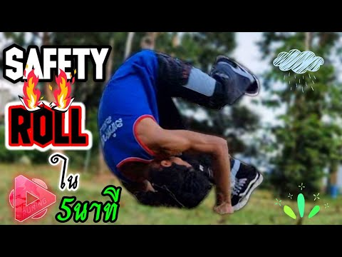 Safety-Roll-กระโดด-จากที่สูงขา