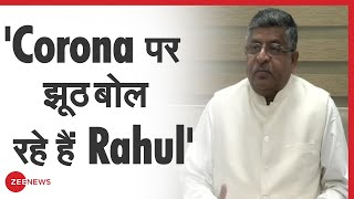Rahul Gandhi पर Ravi Shankar Prasad का जबरदस्त पलटवार - ZEENEWS