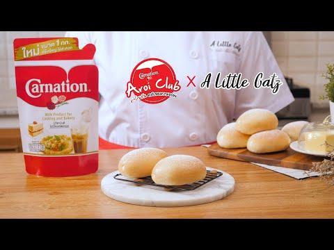 Carnation-Easy-Baking-:-ขนมปัง