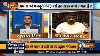 Ravi Shankar Prasad बोले- Rahul कोरोना के खिलाफ लड़ाई को कमजोर कर रहे हैं | Modi 2.0 मंत्री सम्मेलन - INDIATV