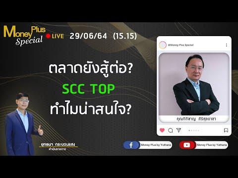 ตลาดยังสู้ต่อ--SCC-TOP-ทำไมน่า