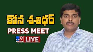 Civil Supplies Commissioner Kona Sasidhar Press Meet LIVE - TV9 - TV9