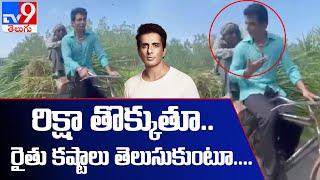 Sonu Sood Driving Rickshaw : రిక్షా తొక్కుతూ..రైతు కష్టాలు తెలుసుకుంటూ... - TV9 - TV9