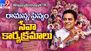 Happy Birthday KTR : రామన్న సైన్యం సామాజిక కార్యక్రమాలు - TV9 - TV9