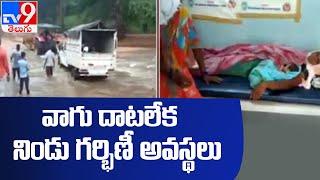 వాగు దాటి వెళ్లలేక.. నరకయాతన పడ్డ నిండు గర్భిణీ - TV9 - TV9