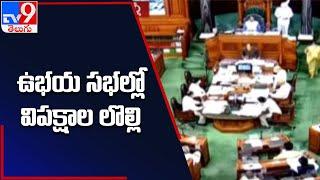 Parliament Monsoon Session 2021 : పార్లమెంట్ ఉభయ సభల్లోనూ రచ్చ - TV9 - TV9