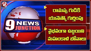 Ramappa-UNESCO | Ujjaini Mahankali Bonalu | JP Nadda-Karnataka CM | V6 News Of The Day - V6NEWSTELUGU
