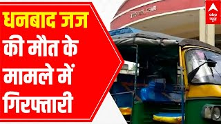 Dhanbad judge death update: Auto driver and 2 others arrested - ABPNEWSTV