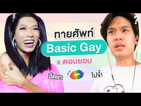ทายศัพท์-Basic-Gay-|-เทพลีลา-x