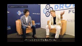 投資 ドローン『Drone Fund 2号ファンドの初期投資家として、サッカー日本代表 本田圭佑氏が参画を表明!』などなど