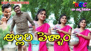ALLARI PELLAM | అల్లరి పెళ్ళాం | నా చిన్న సినిమా | Telugu Latest Comedy Short Film | Shiva Kadarla - YOUTUBE