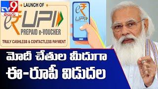 PM Modi to launch e-RUPI today -TV9 - TV9
