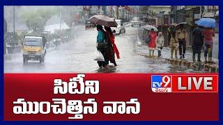 సిటీని ముంచెత్తిన వాన LIVE | Heavy Rains In Hyderabad - TV9 Digital - TV9