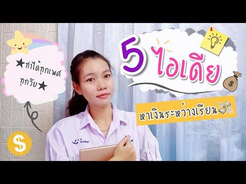 5-ไอเดีย✨-วิธีหารายได้เสริมระห