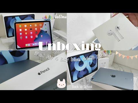 iPad-Air-4-Sky-blue-2020-Unbox